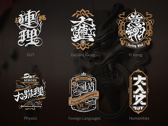 Chinese Typography by Daz_Qu