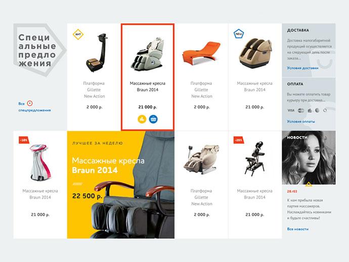 Online shop WIP