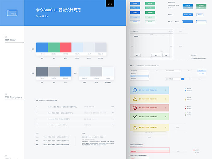 UI Style Guide (6)