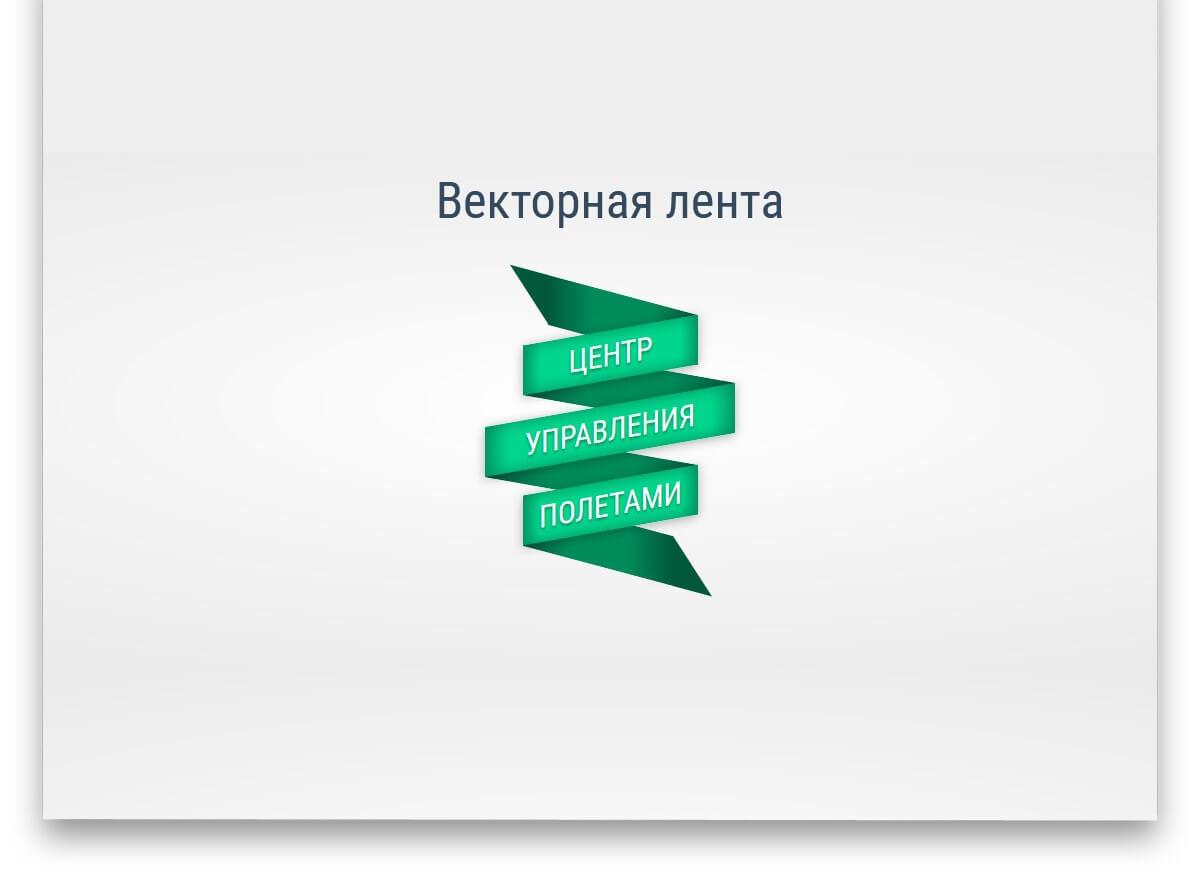 Pure CSS Ribbon