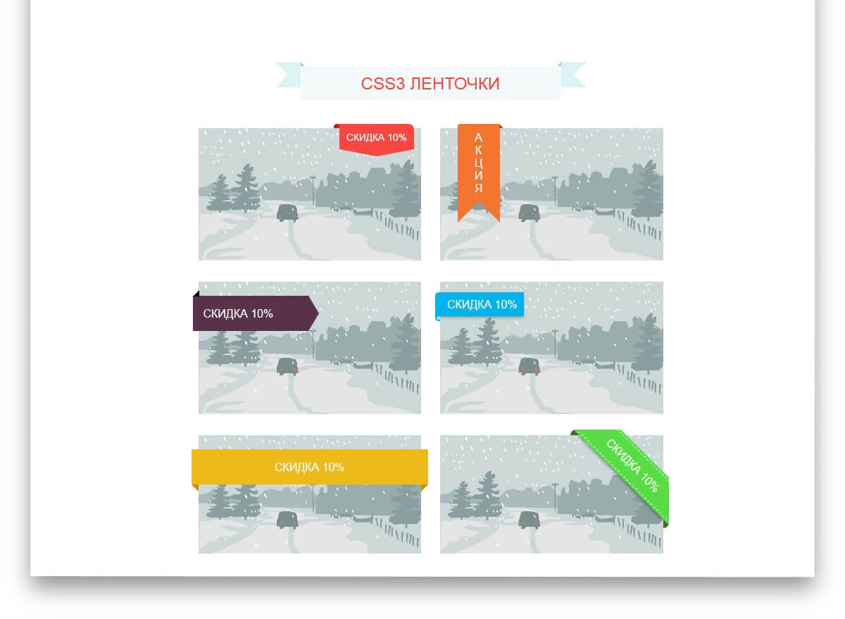 Various Styles CSS Ribbons