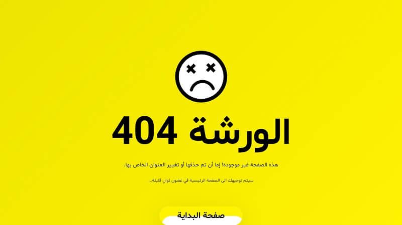 404 Error Page 1